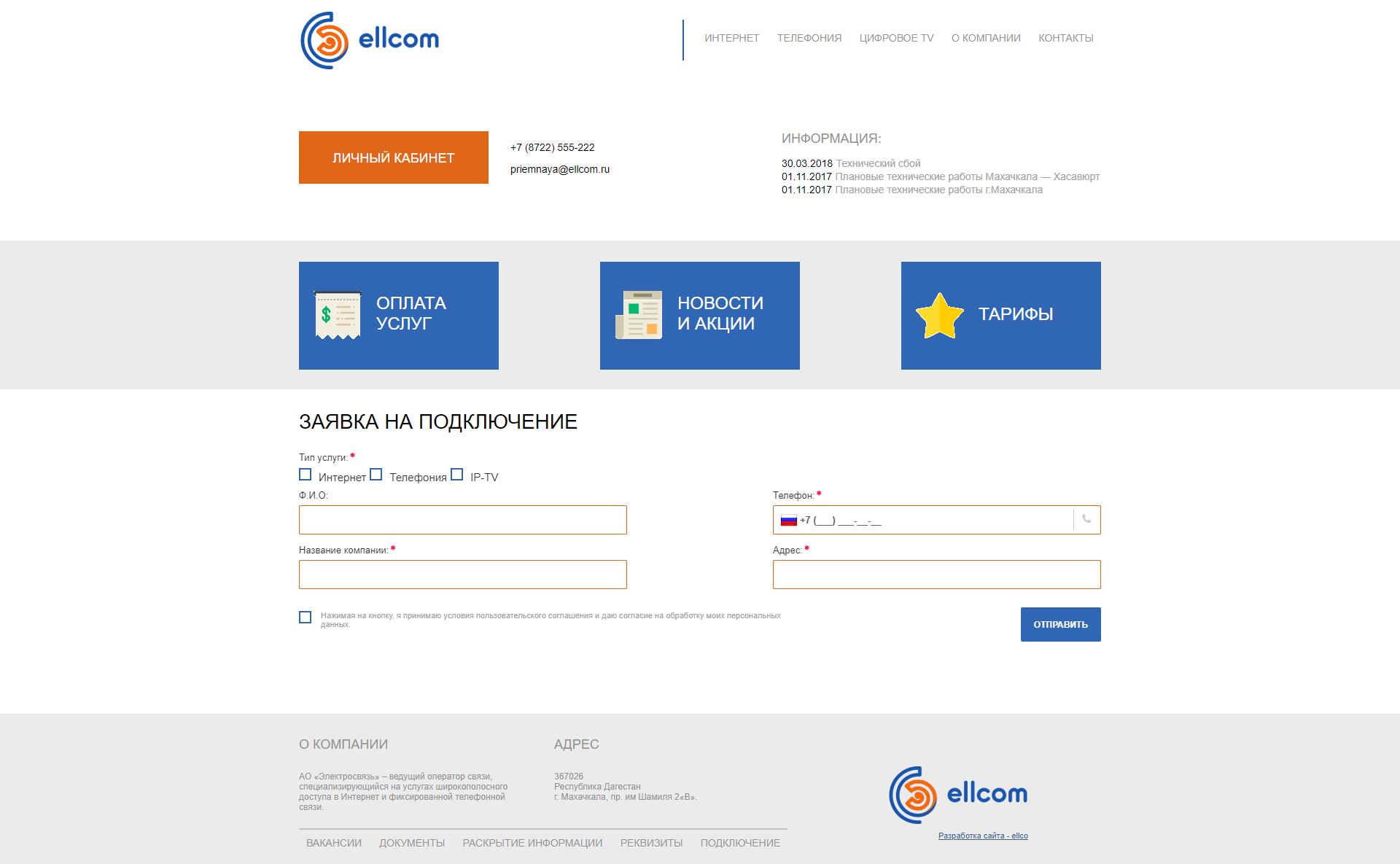Ellcom - интернет провайдер