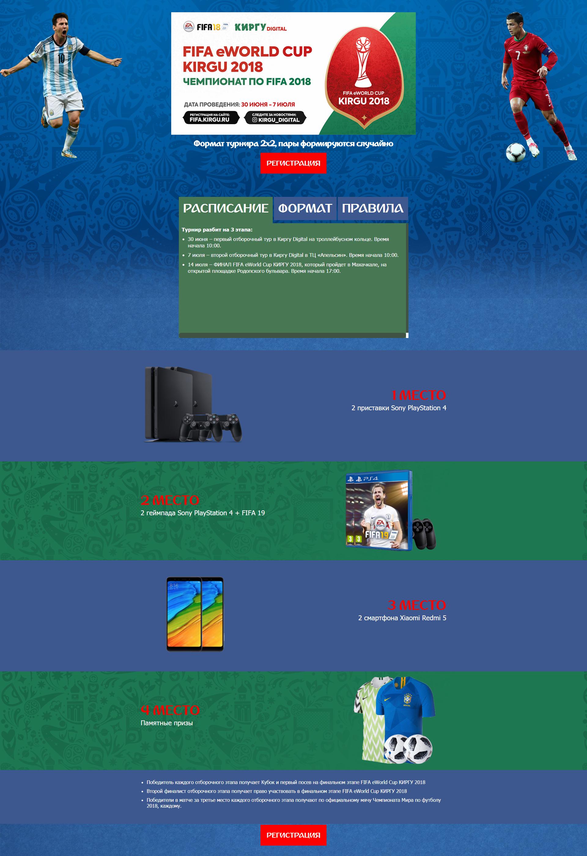 Чемпионат по FIFA - одностраничный сайт