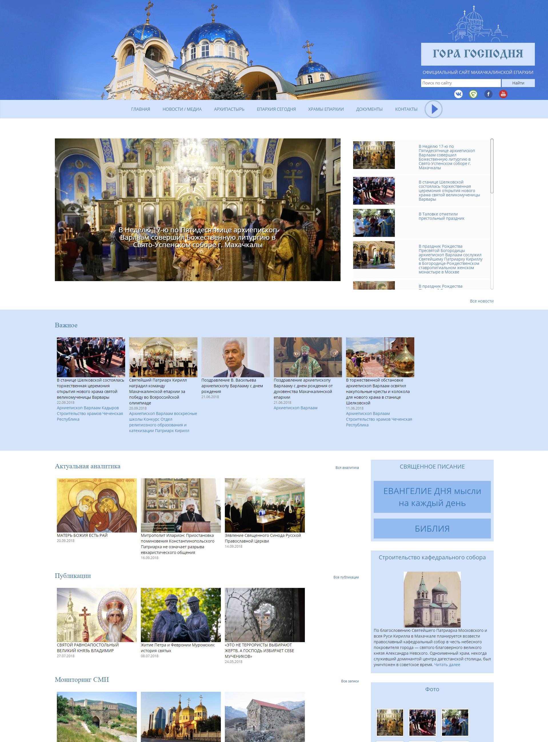 Махачкалинская Епархия