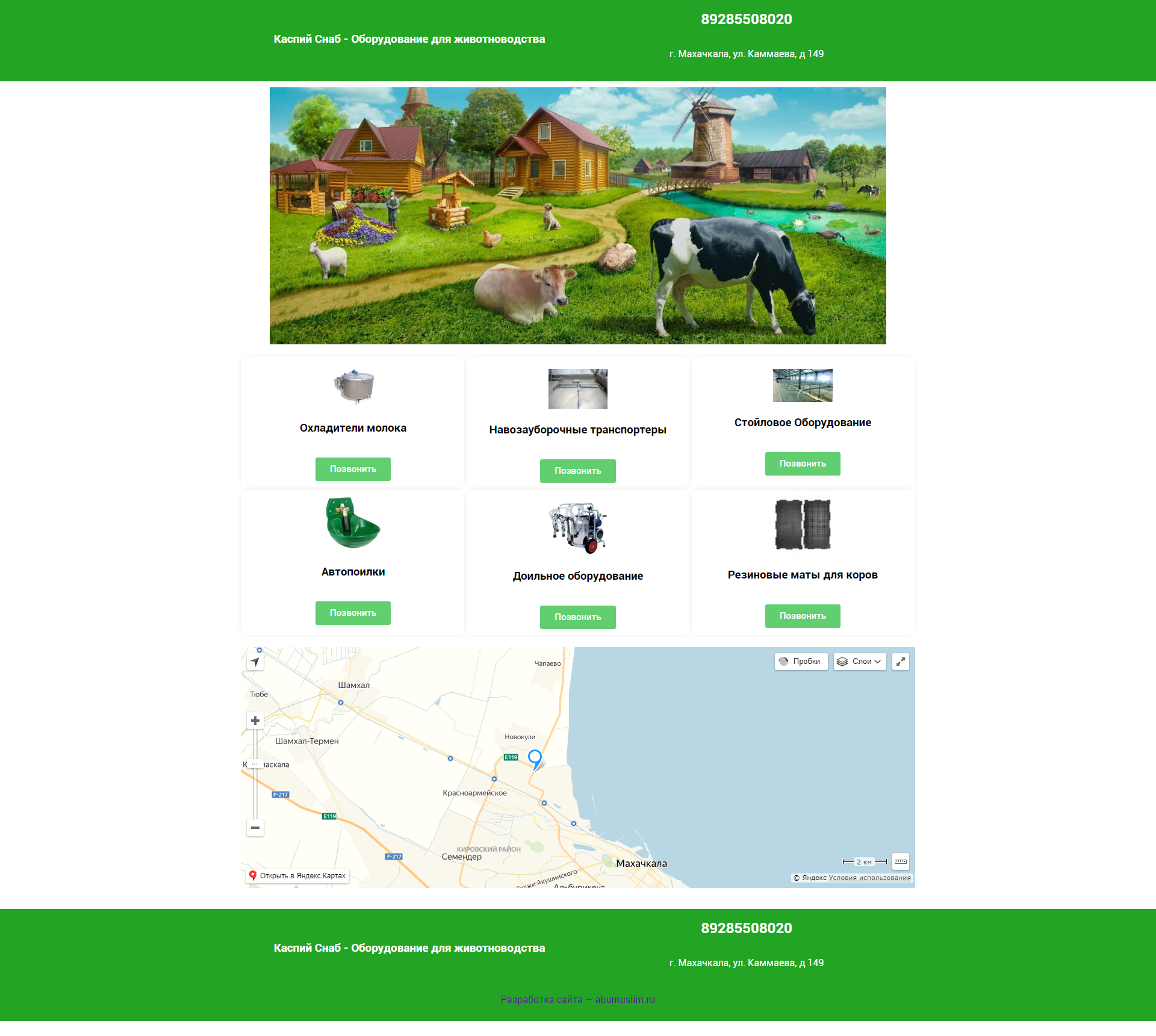 КаспийСнаб - оборудование для животноводства