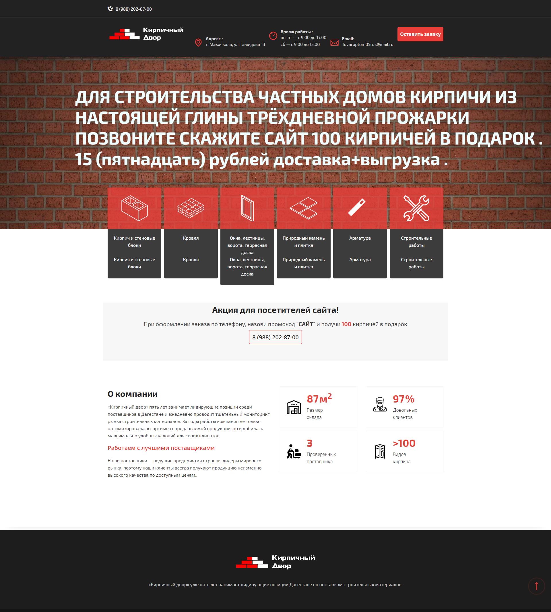 Кирпичный двор - сайт по продаже кирпича